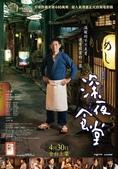 2015中秋家族烤肉聚會:630px-Midnight_Diner.jpg