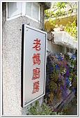 [2009.4.12] 老媽的店@台中:5438.jpg