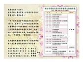 成功大學66級統計系同學:校友會年會邀請函反面.jpg