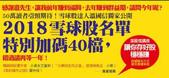 成功大學66級統計系同學:2018溫國信雪球股年報 1061216-2.png