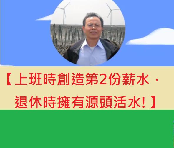 成功大學66級統計系同學:溫國信FB圖案 10706061.png