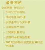 成功大學66級統計系同學:溫國信部落格裡的最愛連結1020113.JPG