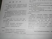 溫姓大族譜:DSCN7716