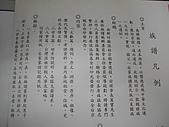 溫姓大族譜:DSCN7718