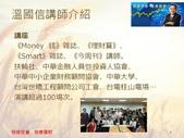 成功大學66級統計系同學:溫國信講師介紹投影片5.JPG