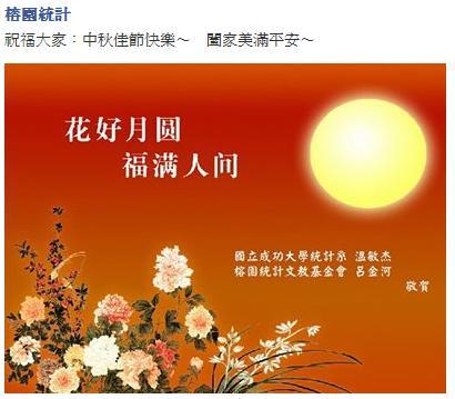 成功大學66級統計系同學:花好月圓福滿人間1020918.JPG