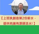 成功大學66級統計系同學:溫國信FB圖案 小 10706062.jpg