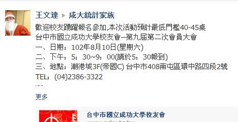 成功大學66級統計系同學:台中校友會1020714.JPG