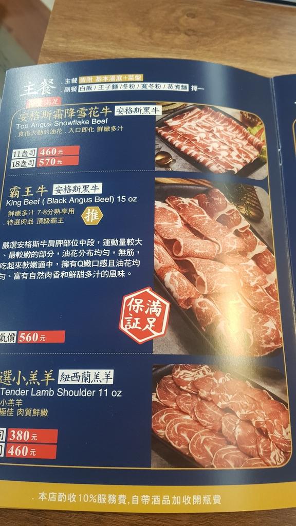 20191031_113104.jpg - 【中和.永和】瀧厚火鍋。平價高級肉專售店。超推濃醇香的蛤蠣爆爆鍋煮海鮮超美味
