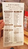 【中和.永和】頂溪捷運站早午餐推薦。晨時年代朝食所。推手工鮪魚起士蛋餅:20190528_074907.jpg