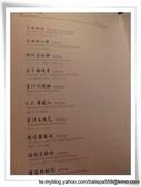 【台北】君品酒店。頤宮中餐廳追米其林三星:eHNhOKraLIcrMCl7uNflDQ.jpg