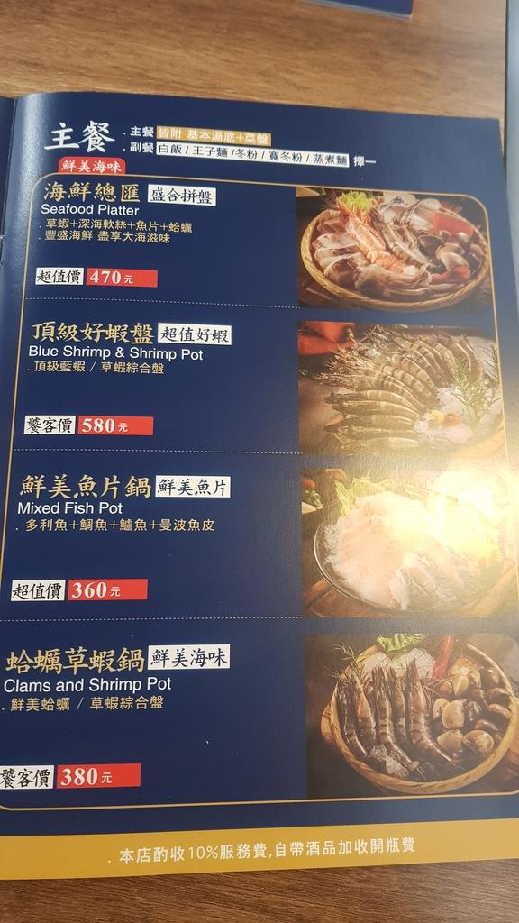 20191031_113102.jpg - 【中和.永和】瀧厚火鍋。平價高級肉專售店。超推濃醇香的蛤蠣爆爆鍋煮海鮮超美味