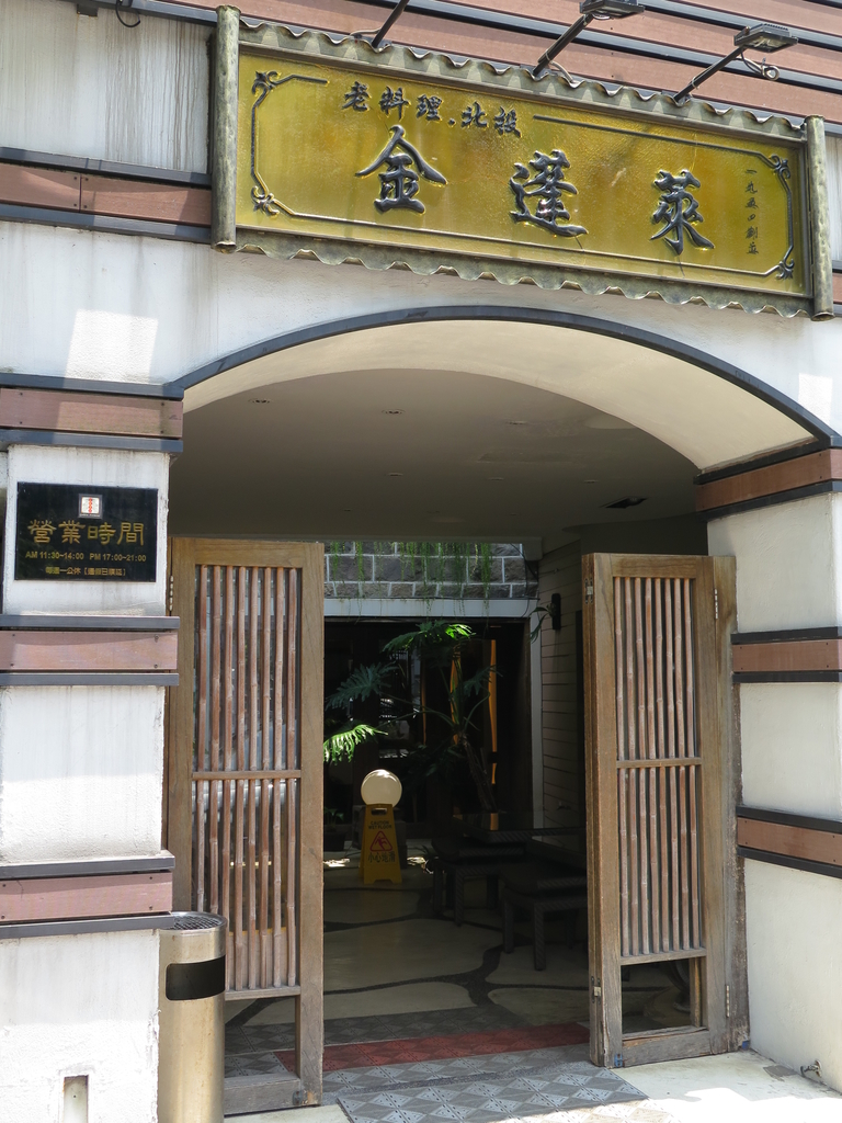 IMG_0951.JPG - 【天母】捷運芝山站美食推薦。金蓬萊第三代台菜餐廳