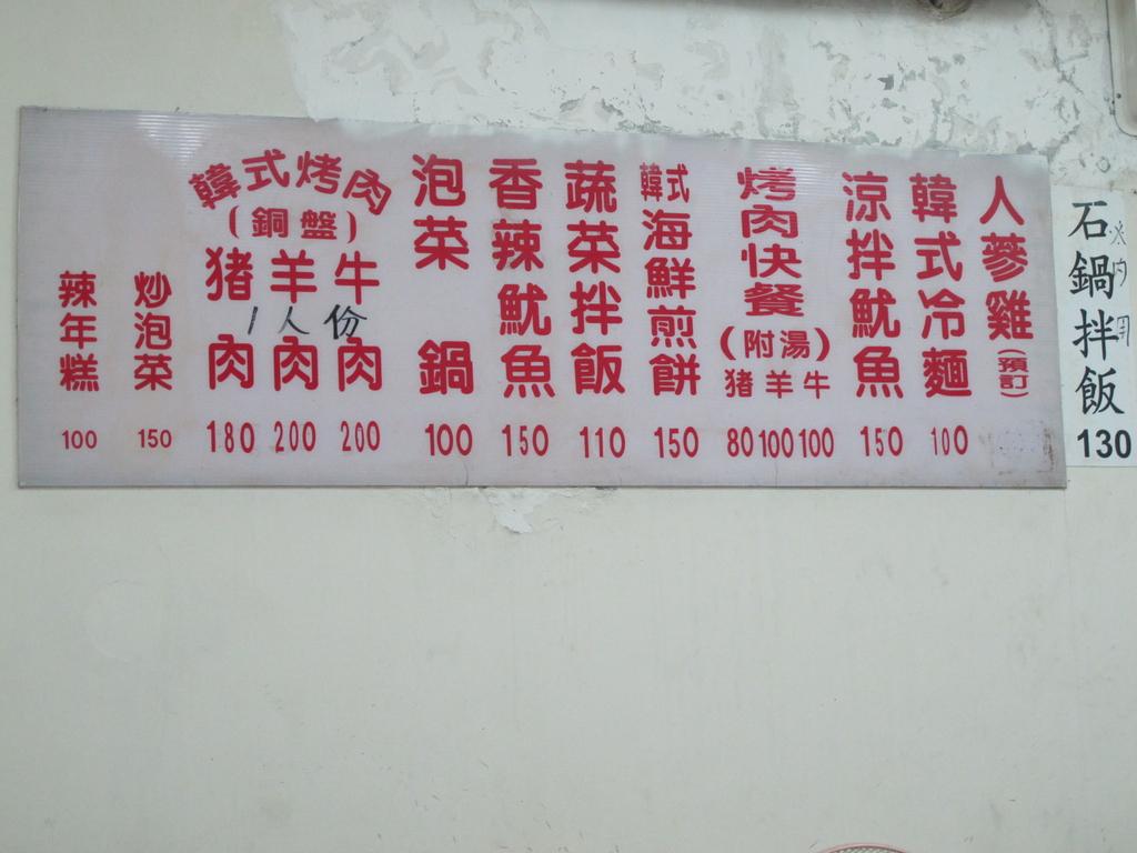 【永和】韓一館平價韓式料理。推蔬菜拌飯&涼拌魷魚:IMG_4800.JPG