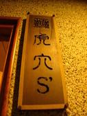 【台中】石頭香。阿二靓鍋:IMG_4558.JPG