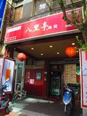 【永和】午餐.晚餐推薦。八里亭麵館推清燉牛肉麵:IMG_0412.JPG