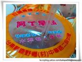 【台東】鹿野阿丁早餐:94C_MiA6KCUG9BmM1Rli3g.jpg