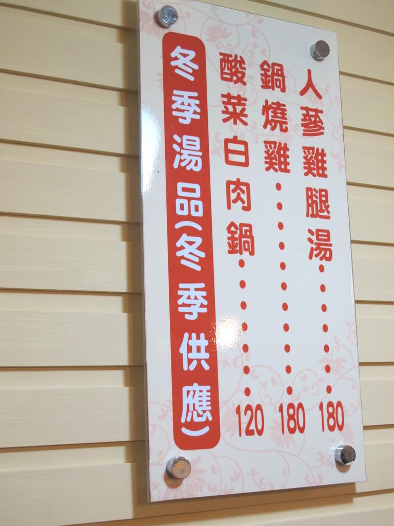 【永和】午餐.晚餐推薦金鍋子韓式平價料理:IMG_1201.JPG