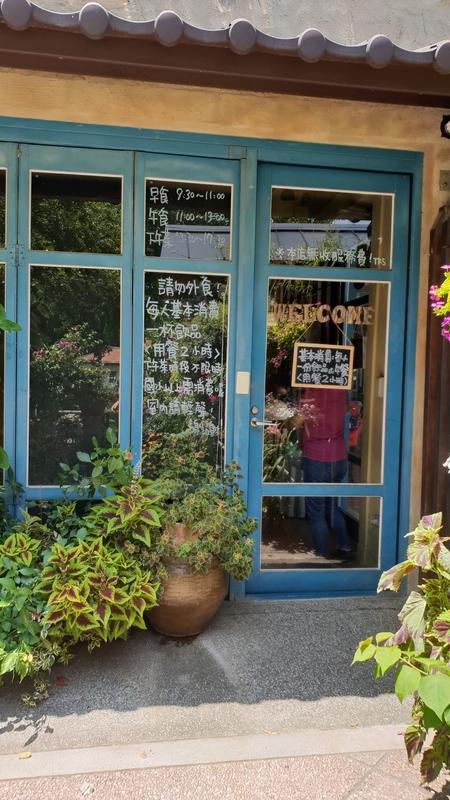 142351.jpg - 【新竹.竹北】花院子早午餐+簡餐+咖啡+鬆餅。愉快的聚餐時光