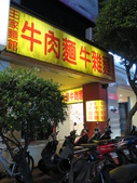 【永和】頂溪捷運站美食。王家牛肉牛雜麵館:IMG_7485.JPG