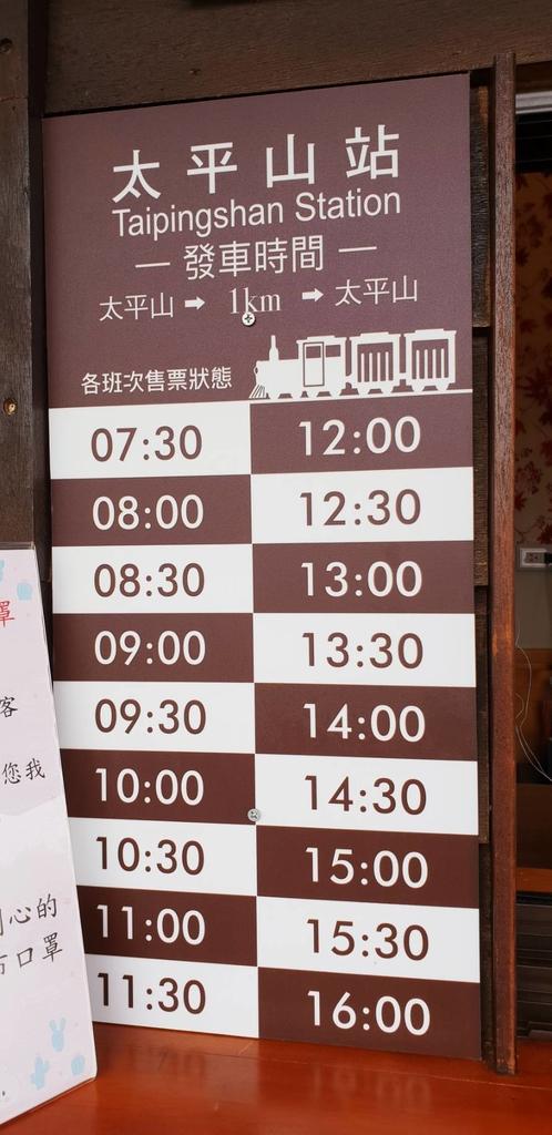 107210.jpg - 【宜蘭】2020太平山森林鐵路蹦蹦小火車。特惠票$50