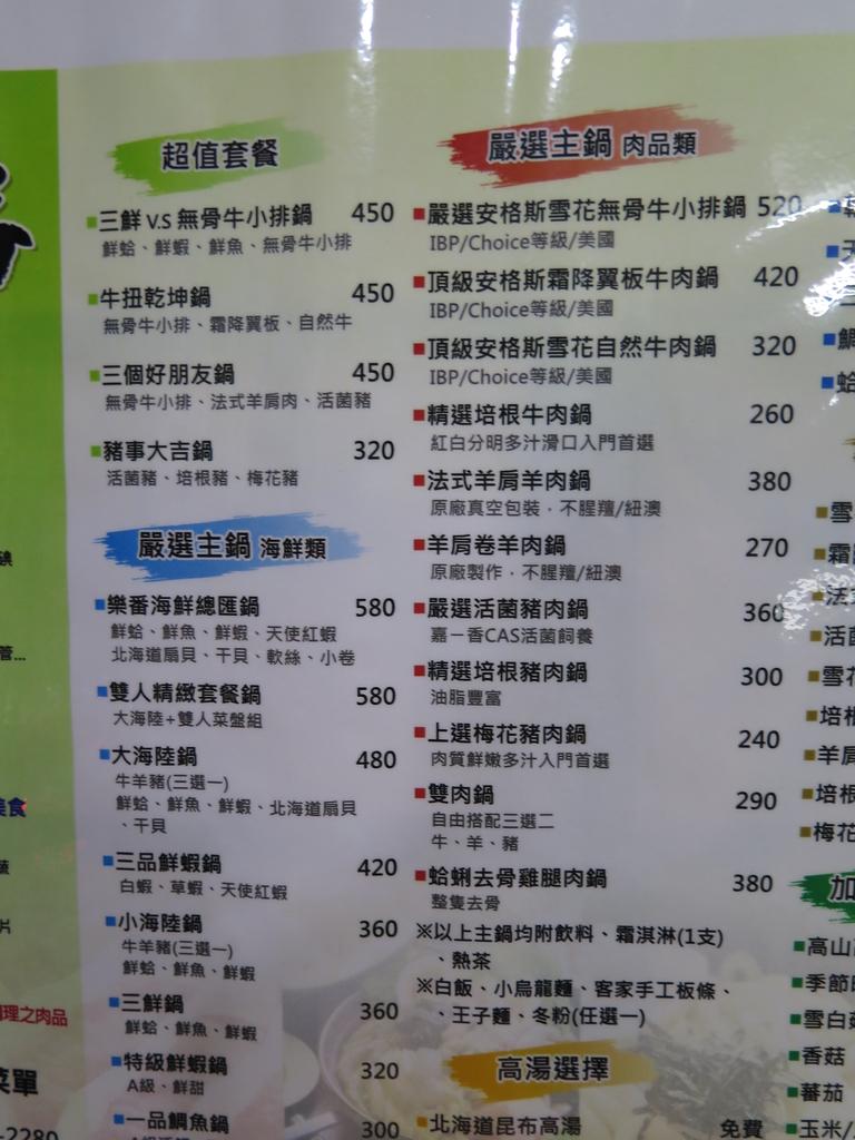 IMG_7251.JPG - 【中和.永和】午餐.晚餐推薦。樂番日式涮涮鍋。推樂番綜合海鮮鍋。11盎司兩大盤超大雪花牛肉鍋