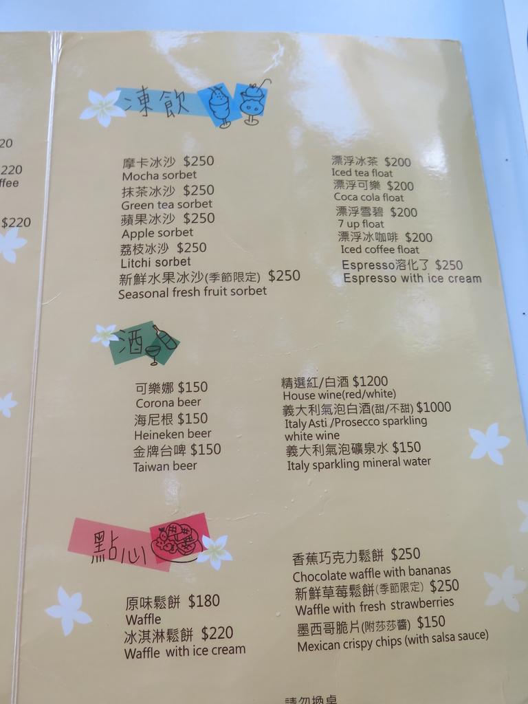 IMG_5572.JPG - 【台北】北海岸海景餐廳推薦。Villa sugar 義大利麵.咖啡.冰沙.鬆餅
