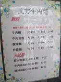 【台北】永和北方牛肉麵:IMG_7872.JPG