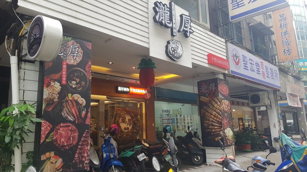 20191031_112155.jpg - 【中和.永和】瀧厚火鍋。平價高級肉專售店。超推濃醇香的蛤蠣爆爆鍋煮海鮮超美味