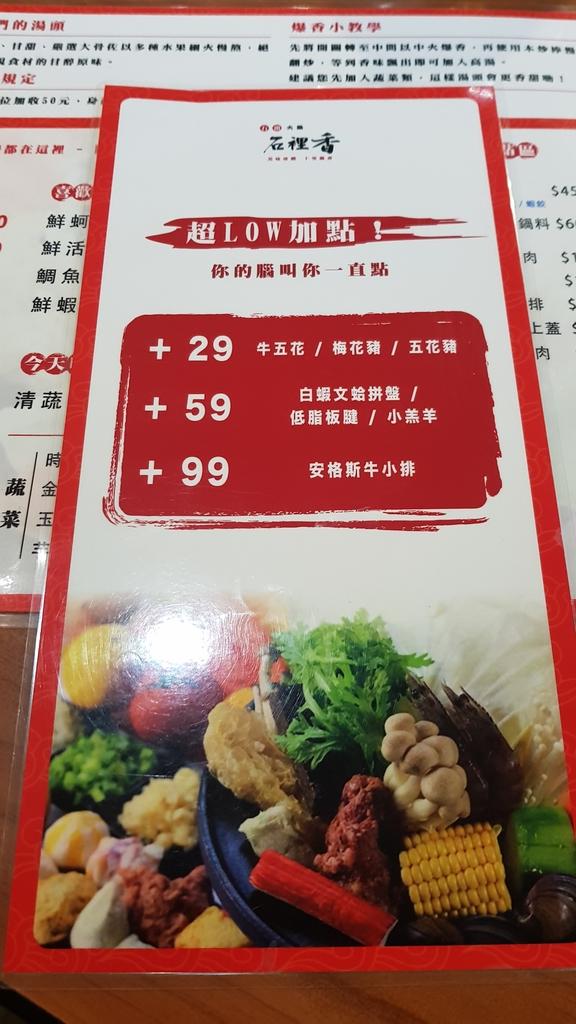 20180621_113437.jpg - 【中和.永和】午餐.晚餐推薦。石裡香石頭火鍋