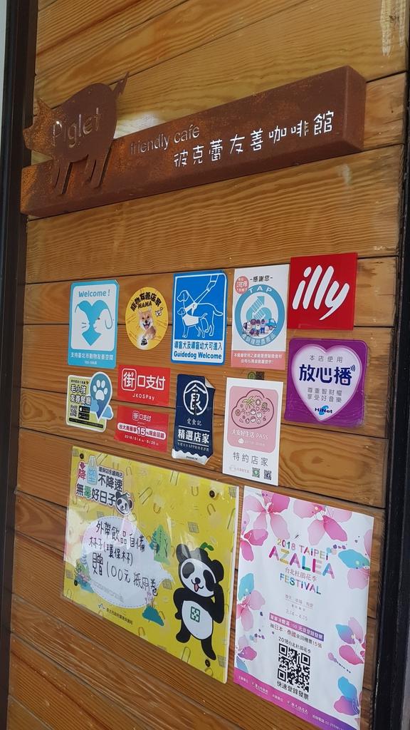 20180712_153456.jpg - 【台北.公館】彼克蕾咖啡義大利麵下午茶專賣店。寵物友善餐廳上牽繩可落地