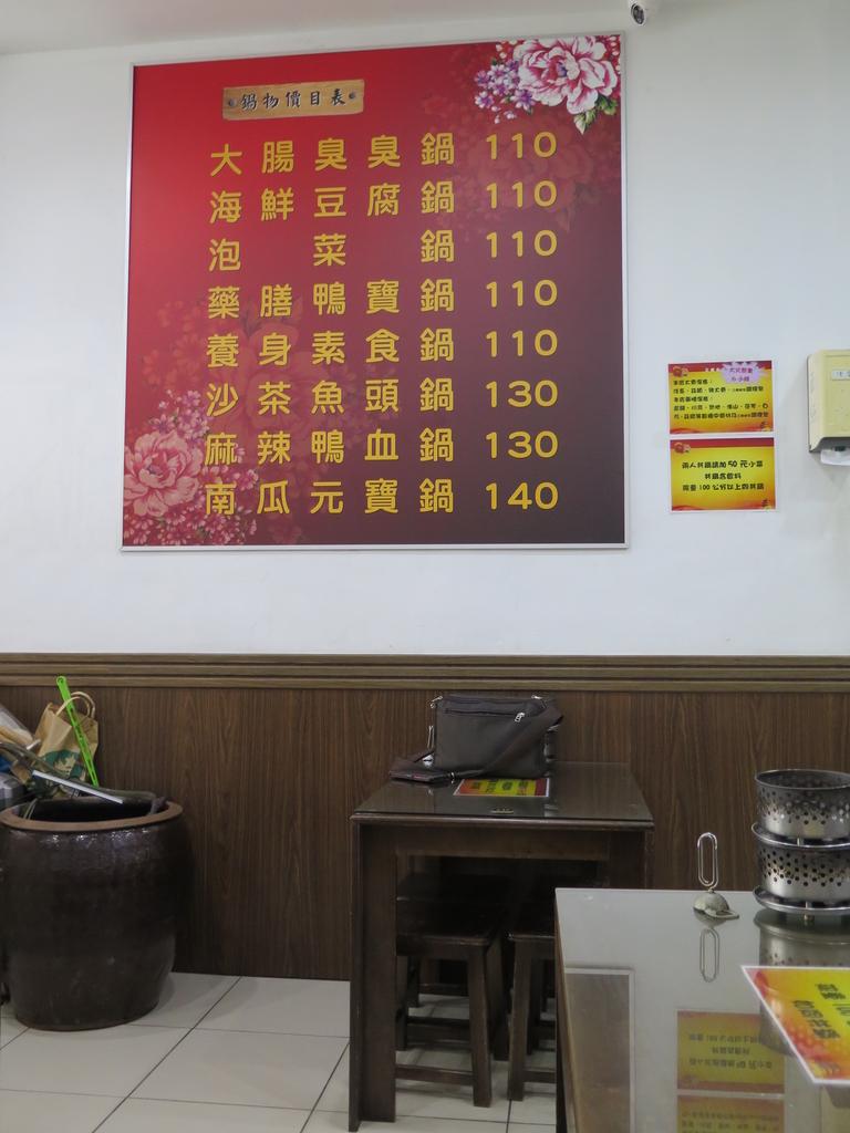IMG_1501.JPG - 【永和】午餐.晚餐推薦。永貞路三媽臭臭鍋。推南瓜元寶鍋
