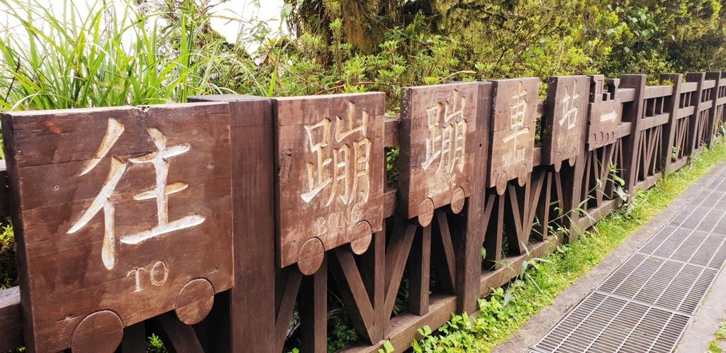 107211.jpg - 【宜蘭】2020太平山森林鐵路蹦蹦小火車。特惠票$50