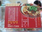 【永和.中和】四號公園美食推薦。幸福湖南家鄉牛肉麵:IMG_7670.JPG