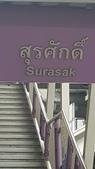 【曼谷】2019BTS Surasak站。米其林三星藍象泰式餐廳。午間套餐較超值:119065.jpg