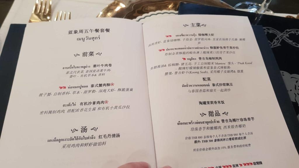 【曼谷】2019BTS Surasak站。米其林三星藍象泰式餐廳。午間套餐較超值:119034.jpg