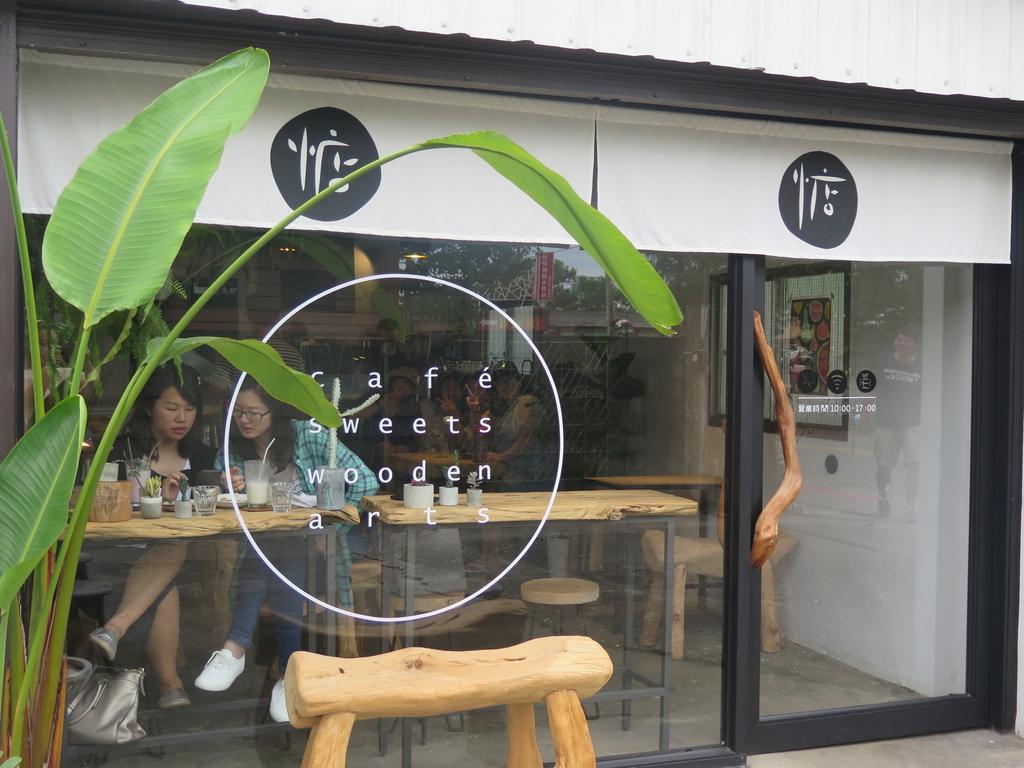 IMG_7823.JPG - 【花蓮】必吃甜點吉安慶修院旁。惦惦甜點推蘋果奶酥蛋糕&檸檬生乳酪蛋糕