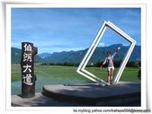 【台東】池上。伯朗大道:IMG_4983.JPG