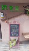【中和.永和】智光商職巷弄中。文青二手書店。店狗好可愛的綠書店:20191101_143942.jpg