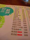 【台中】石頭香。阿二靓鍋:IMG_4537 (2).JPG