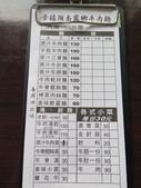 【永和.中和】四號公園美食推薦。幸福湖南家鄉牛肉麵:IMG_7666.JPG