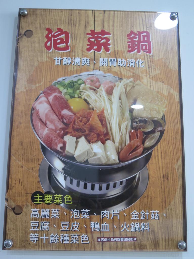 IMG_1509.JPG - 【永和】午餐.晚餐推薦。永貞路三媽臭臭鍋。推南瓜元寶鍋