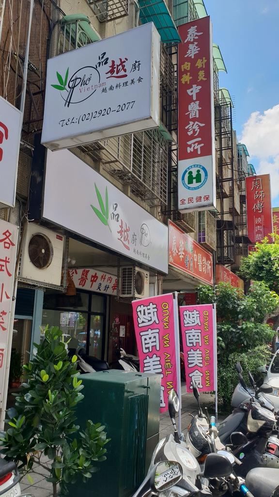 141091.jpg - 【永和】午餐.晚餐推薦。品越廚越南料理。推酸辣海鮮米線&越式優格咖啡超讚推薦