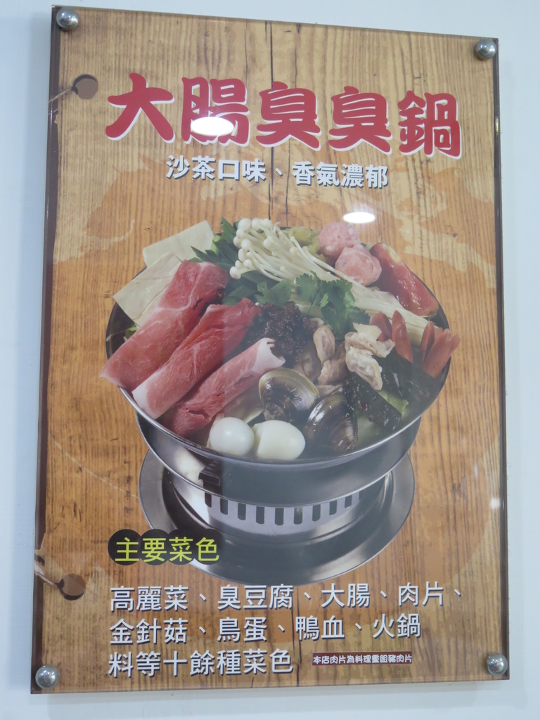 IMG_1511.JPG - 【永和】午餐.晚餐推薦。永貞路三媽臭臭鍋。推南瓜元寶鍋