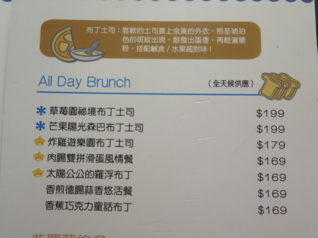 IMG_8096.JPG - 【中和.永和】永貞路早午餐.義大利麵推薦。紫羅蘭早午餐。大推焗烤脆皮鮪魚套餐。南洋峇里精油spa撰寫