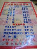 【台南】媲美一客五千元牛排的美味。仁德阿裕牛肉湯:IMG_9708.JPG