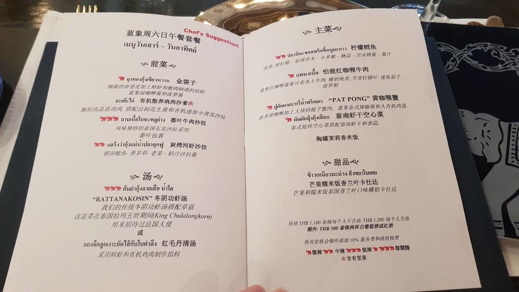 【曼谷】2019BTS Surasak站。米其林三星藍象泰式餐廳。午間套餐較超值:119033.jpg