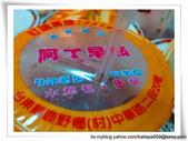 【台東】鹿野阿丁早餐:IMG_4950.JPG