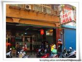 【台北】老艋舺鹹粥。飄香六十年的美味:IMG_4312.JPG
