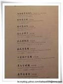 【台北】君品酒店。頤宮中餐廳追米其林三星:eFl0mIuwn5SI1E7FgP267w.jpg